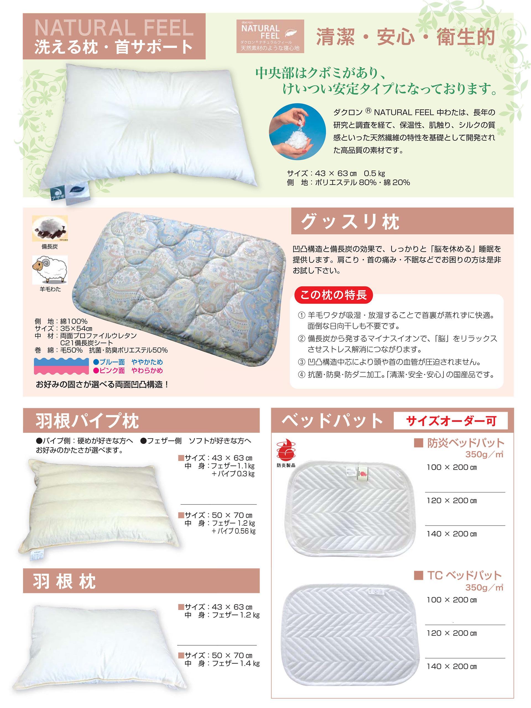 アサギオリジナル枕